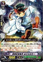 カードファイトヴァンガードG / 第2弾「俺達!! ! トリニティドラゴン」 / G-CHB02 / 039 特別名誉助手 みけさぶろー R