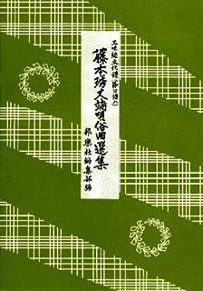 三味線 文化譜 藤本 琇丈 端唄 俗曲 選集 第5編 (送料など込)
