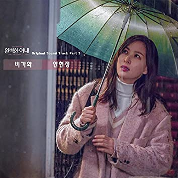 Ms. Perfect OST Part.3