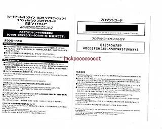 VITA PS4 ソードアート・オンライン SAO ホロウ・リアリゼーション 電撃屋 特典 ナイトウェア プロダクトコード