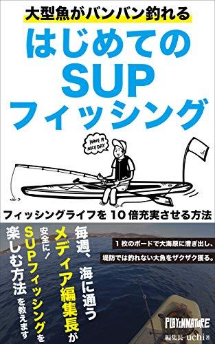 hajimetenosupfishing: fishinglifewojubaijujitusaseruhouhou (Japanese Edition)