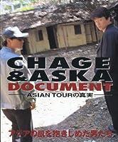 CHAGE&ASKA DOCUMENT ASIAN TOURの真実―アジアの肌を抱きしめた男たち