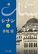 表紙: シナン(上) (中公文庫) | 夢枕獏