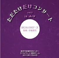 ただたけだけコンサート vol.2 in 山口 [邦人合唱曲選集]