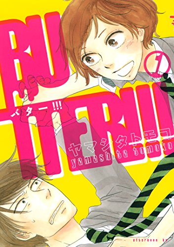 BUTTER!!!(1) (アフタヌーンコミックス)