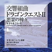 Symphonic Suite: Dragon Quest Ii by Game Music(Koichi Sugiyama) (2005-04-20)