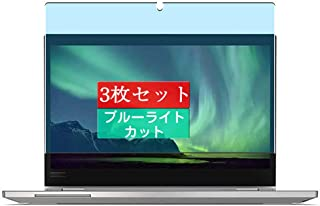 3枚 Sukix ブルーライトカット フィルム 、 Lenovo ThinkPad L13 Yoga Gen 2 G2 2 IN 1 13.3インチ 向けの 液晶保護フィルム ブルーライトカットフィルム シート シール 保護フィルム(非 ガラス...