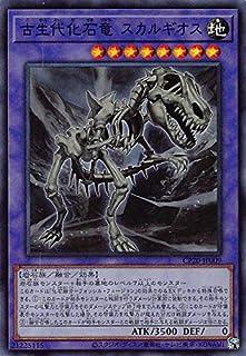 遊戯王 CP20-JP009 古生代化石竜 スカルギオス (日本語版 スーパーレア) コレクションパック 2020