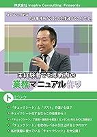未経験者でも即戦力の業務マニュアル作り [DVD]