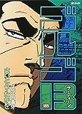 ゴルゴ13 185 天空の毒牙 (SPコミックス)