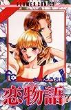 恋物語(7) (フラワーコミックス)