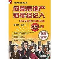 Real estate marketing real estate title aspirations Books Broker: promote trade scenario Q 280 cases(Chinese Edition)