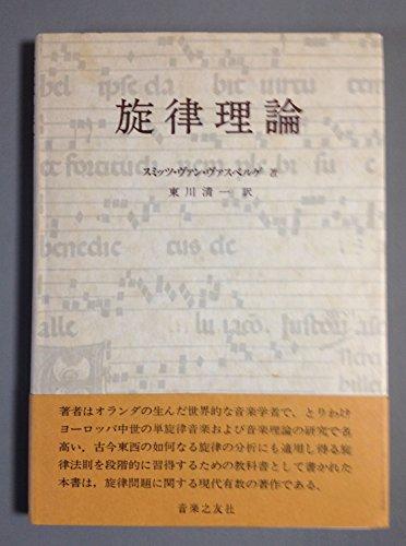 旋律理論 (1976年)