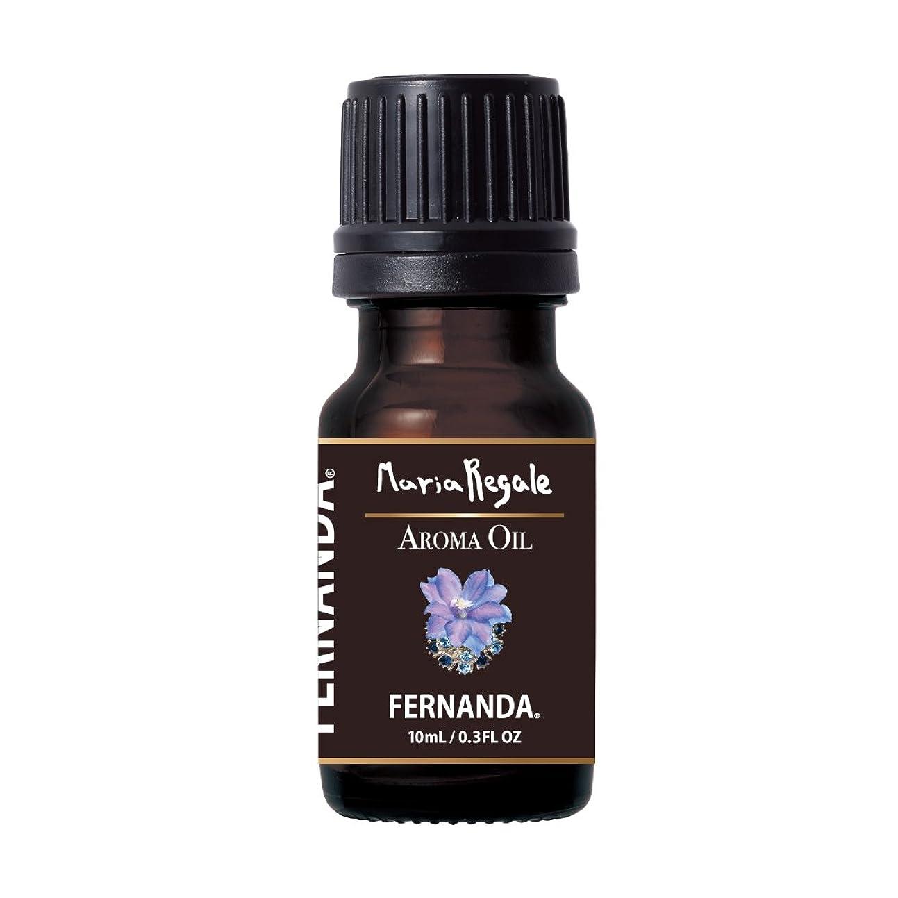 認可責任勤勉FERNANDA(フェルナンダ) Fragrance Aroma Oil Maria Regal (アロマオイル マリアリゲル)