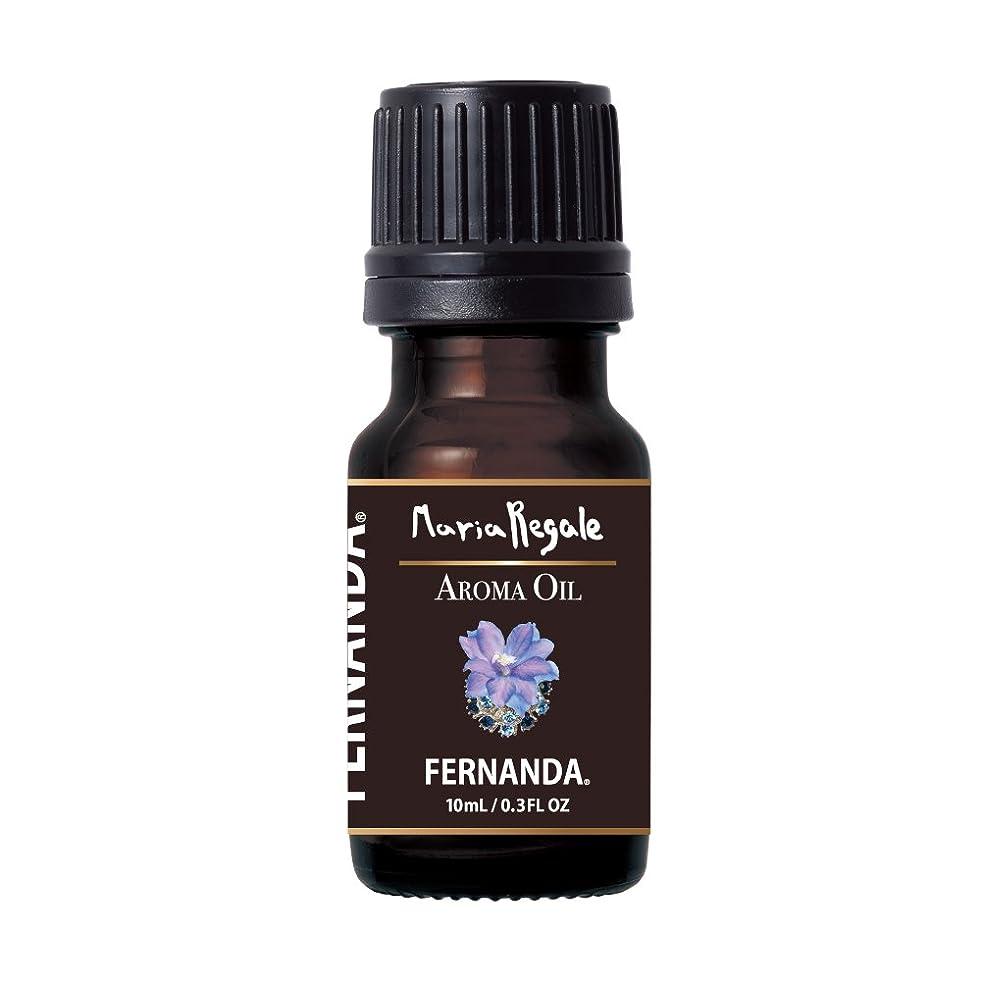 ちらつき素敵な剛性FERNANDA(フェルナンダ) Fragrance Aroma Oil Maria Regal (アロマオイル マリアリゲル)