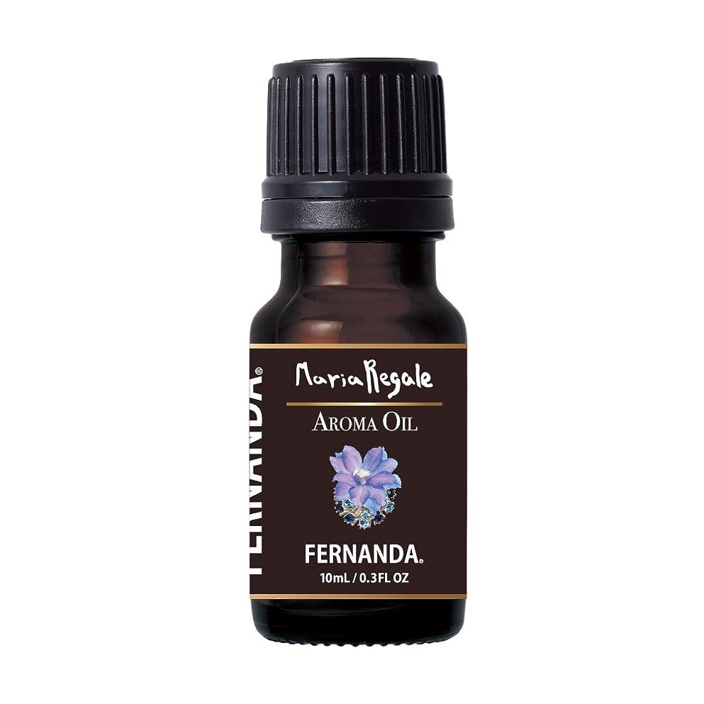 伝統暴行広範囲にFERNANDA(フェルナンダ) Fragrance Aroma Oil Maria Regal (アロマオイル マリアリゲル)