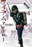 アイアムアヒーロー(4)【期間限定 無料お試し版】 (ビッグコミックス)