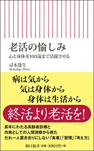 老活の愉しみ 心と身体を100歳まで活躍させる (朝日新書)