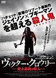 ヴィクター・クロウリー/史上最凶の怪人[DVD]