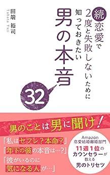 [田端裕司]の続・恋愛で2度と失敗しないために知っておきたい男の本音32 男の本音シリーズ