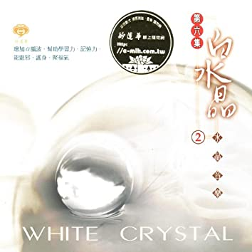 THE LUCKY WHITE CRYSTAL (2)