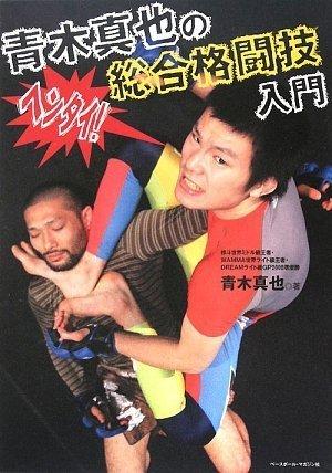 青木真也の総合格闘技入門
