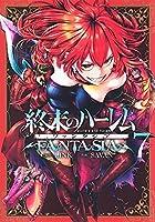 終末のハーレム ファンタジア 7 (ヤングジャンプコミックス)