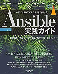 Ansible実践ガイド : コードによるインフラ構築の自動化 : managing IT infrastructure in the age of cloud