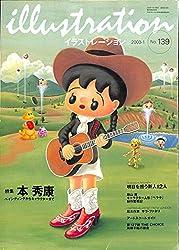 illustration (イラストレーション) 2003年 1月号 特集:本秀康 小野トモコ サラ・ファネリ 檜山巽