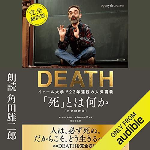 『「死」とは何か イェール大学で23年連続の人気講義 完全翻訳版』のカバーアート