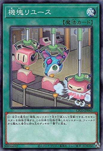 機塊リユース ノーマル 遊戯王 コレクションパック2020 cp20-jp043
