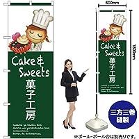 のぼり旗 菓子工房 SNB-2809 (受注生産)