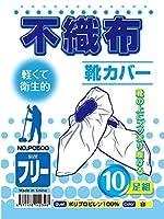 PC500 不織布 靴カバー 10足組 軽くて衛生的 50組セット