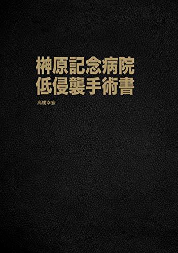 榊原記念病院 低侵襲手術書の詳細を見る