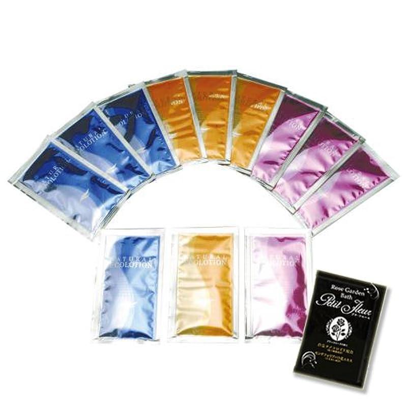 神社小麦粉圧縮された【業務用】 ナチュラルパウチローション20ml 20袋 + 入浴剤(プチフルール)おまけ付き