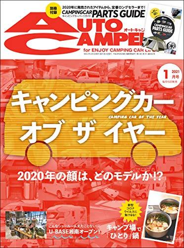 AutoCamper (オートキャンパー) 2021年 1月号 [雑誌]
