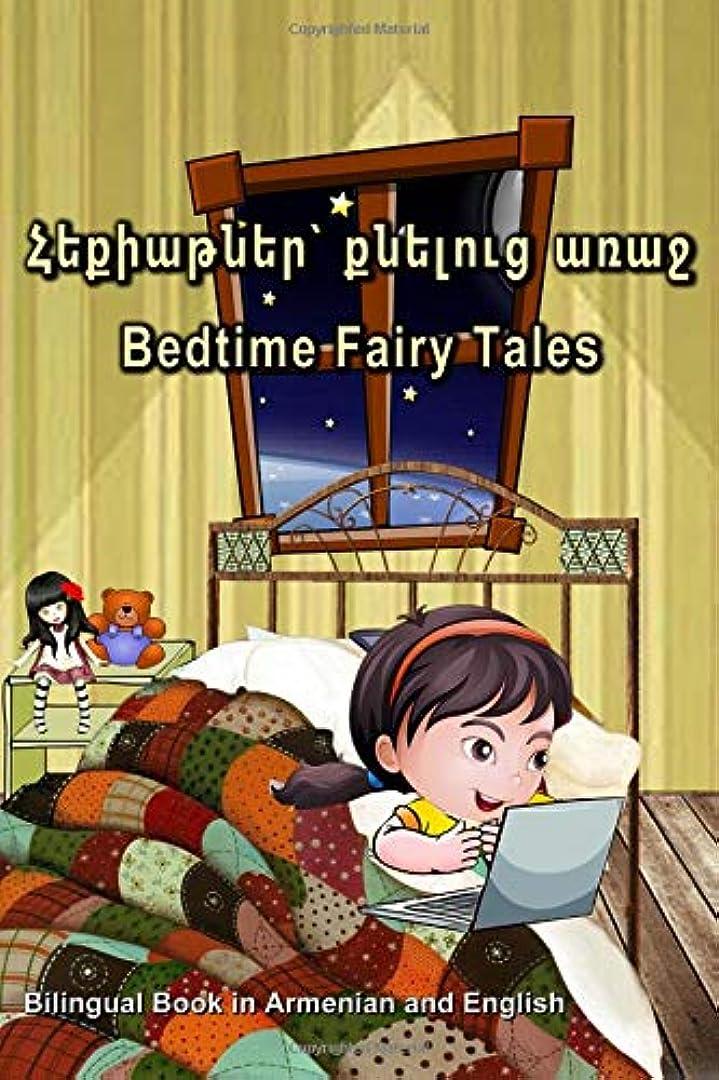 モネコインランドリー意外?????????? ??????? ????: Bedtime Fairy Tales. Bilingual Book in Armenian and English: Dual Language Stories for Kids (Armenian - English Edition)