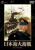 日本海大海戦[DVD]