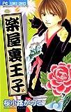 楽屋裏王子 (フラワーコミックス)