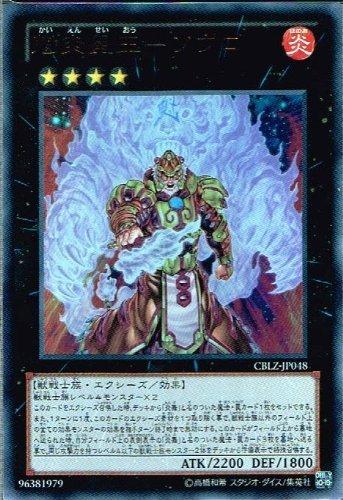 遊戯王 CBLZ-JP048-UR 《魁炎星王-ソウコ》 Ultra