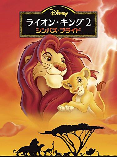 ライオン・キング2 シンバズ・プライド (字幕版)