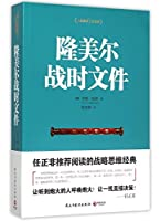 The Rommel Papers (Chinese Edition)