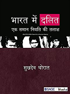 Bharat Mein Dalit: Ek Samaan Niyati ki Talaash (Hindi Edition)