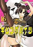 キリングバイツ(16) (ヒーローズコミックス)