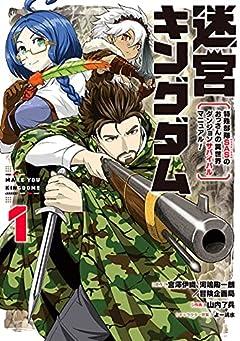 迷宮キングダム 特殊部隊SASのおっさんの異世界ダンジョンサバイバルマニュアル!(1) (ガンガンコミックス UP!)