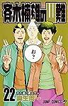 斉木楠雄のΨ難 22 (ジャンプコミックス)