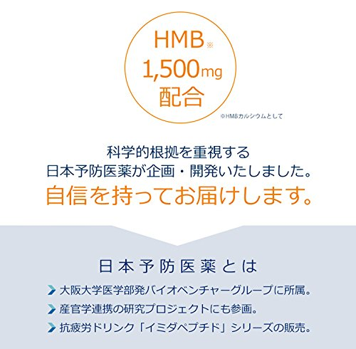 【公式店販売】HMBドリンク10本セット【機能性表示食品】日本予防医薬