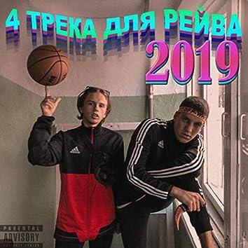 4 трека для рейва 2019