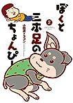 ぼくと三本足のちょんぴー (2) (ビッグコミックススペシャル)