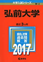 弘前大学 (2017年版大学入試シリーズ)